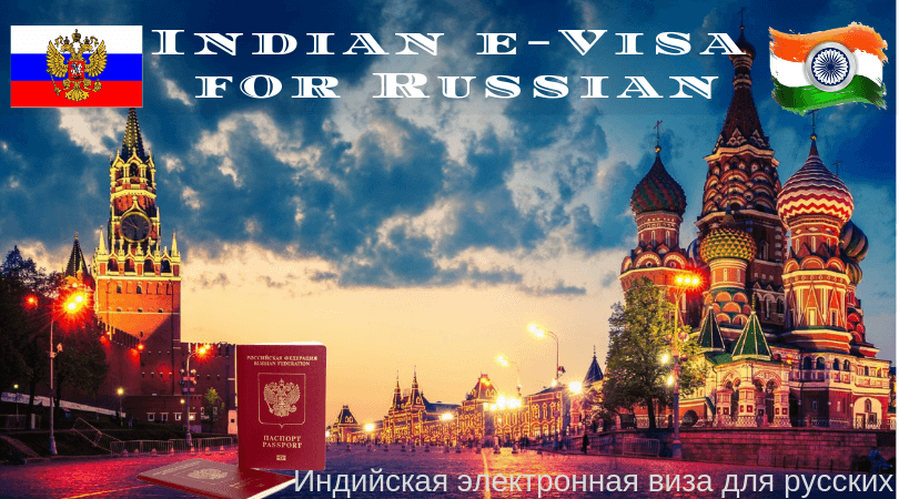 Indian e-Visa for Russian citizen